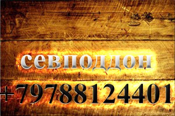 куплю поддоны в Севастополе Крыму